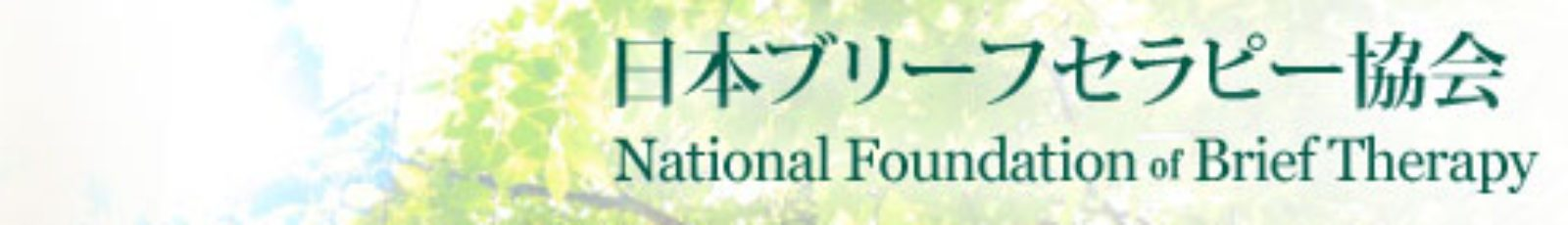 NFBTカウンセリングオフィス東京